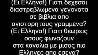 getlinkyoutube.com-Rapsodos Filologos - 'Ei Ellhna(Lyrics)