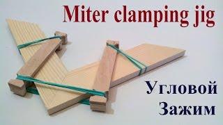 getlinkyoutube.com-Miter clamping jig - Самодельный угловой зажим