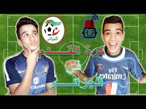 كرة القدم في الجزائر LE FOOTBALL EN ALGERIE SOHAIB KERKAR