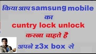 how to/unlock cuntry lock/samsung/j2 j200g by/z3x box
