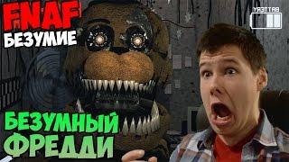 getlinkyoutube.com-ПРОХОЖДЕНИЕ INSANITY Five Nights At Freddy's - БЕЗУМНЫЙ ФРЕДДИ