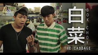 getlinkyoutube.com-The Cabbage - Award winning short《白菜》48hours Film Competition
