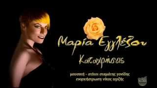 getlinkyoutube.com-ΜΑΡΙΑ ΕΓΓΛΕΖΟΥ ΚΑΤΑΧΡΗΣΕΙΣ / MARIA EGGLEZOY KATAXRHSEIS
