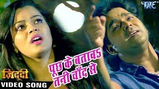 getlinkyoutube.com-पूछ के बतावs चाँद से - Full Song - Pawan Singh - Puchh Ke Batawa - Ziddi - Bhojpuri Sad Songs 2016