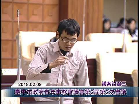 107 02 09第2屆青年事務審議會第2次會議 議案討論三