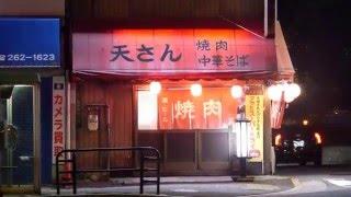 getlinkyoutube.com-広島県広島市の焼肉屋「天さん」の極上焼肉を堪能する