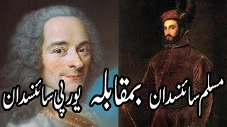 Muslim scientists VS non M.scientists Part#2 (Urdu) | Forgotten  discoveries of Muslim scientist