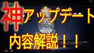 getlinkyoutube.com-【BO3:ゾンビ】神のアップデート!! その内容を解説!!  ver.1.08