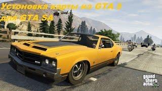 getlinkyoutube.com-Установка карты из GTA 5 для GTA SA (easy)