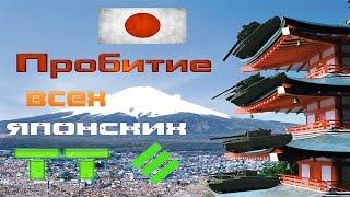 getlinkyoutube.com-Куда пробивать японские тяжелые танки? Пробитие японских ТТ!