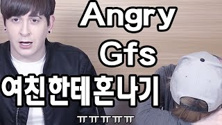 getlinkyoutube.com-데이브 [나라별 여자친구 한테 혼나는 유형] Getting yelled at by your girlfriend in different languages!