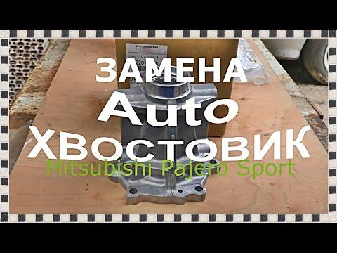 Ч-1 Подготовка к замене ХВОСТОВИКА раздаточной коробки, КРЕСТОВИНА, ВИЛКА, Pajero Sport.