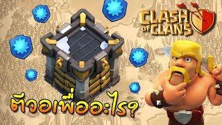 getlinkyoutube.com-ZadistiX - Clash Of Clans เราแคลนวอไปเพื่ออะไร? #13