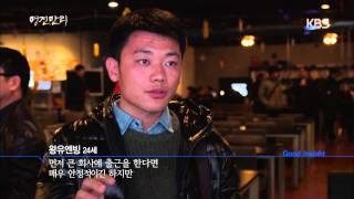 getlinkyoutube.com-명견만리 - 두려운미래, 중국 주링허우 세대, #김난도 20150312