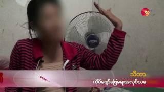 getlinkyoutube.com-Burmese sex workers sold in Ranong