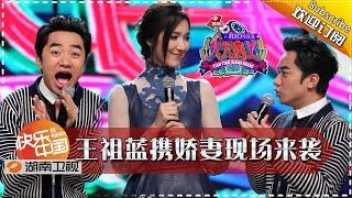 getlinkyoutube.com-《天天向上》20151009期: 王祖蓝携娇妻现场来袭 Day Day Up: Wong Cho-lam With His Lovely Wife【湖南卫视官方版1080P】