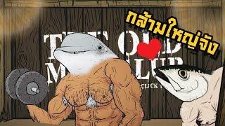 getlinkyoutube.com-The Old Man Club | ศึกพิชิตพี่กล้ามขนหน้าอกฟูฟ่อง zbing z.