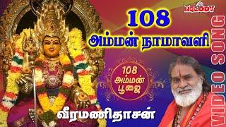 getlinkyoutube.com-108 Namam Solli | 108 Amman Poojai  | Tamil Devotional |  Veeramanidaasan | 108 நாமம் சொல்லி |