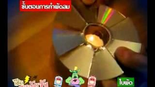 getlinkyoutube.com-โอ๊ย!สงสัยจัง ขั้นตอนการทำพัดลม How to make USB fan from used CD
