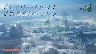 Hasbi Rabbi jallallah Naat Lyrics in urdu (Teray sadqay mein aaqa)