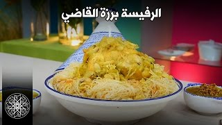 getlinkyoutube.com-Choumicha : RFISSA - Recette marocaine | شميشة : الرفيسة برزة القاضي