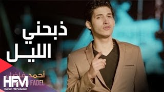 getlinkyoutube.com-احمد فاضل - ذبحني الليل (فيديو كليب حصري) | 2015