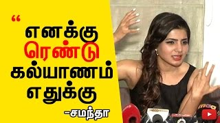 Two Marriages for Samantha - Reason Behind the Couple | Cine Flick