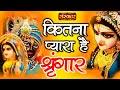 Kitna Pyara Hai Shringar Krishna Bhajan | Aap Ke Bhajan Vol 3 | Shikha Modi