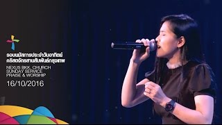 getlinkyoutube.com-รอบนมัสการประจำวันอาทิตย์ Nx Bkk 16.10.2016