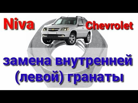 Замена внутренней гранаты Niva Chevrolet