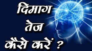 दिमाग को तुरंत तेज बनाए ये घरेलू उपाय - Maximise your brain power Dimag Ko Tej Kese Badaye