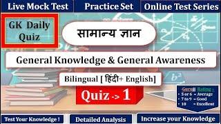 GK quiz Test Series  #1 General Knowledge awareness ll mock Test in Bilingual hindi english