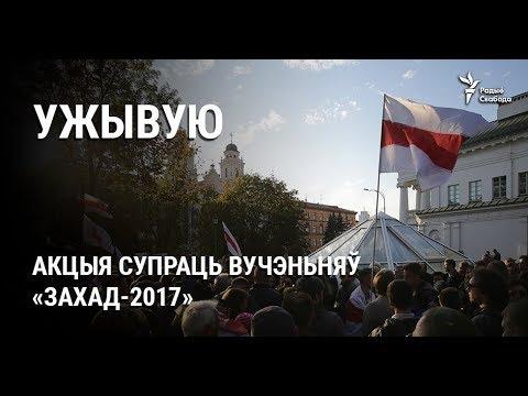 Статкевіч ладзіць акцыю супраць вучэньняў «Захад-2017». УЖЫВУЮ