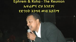 getlinkyoutube.com-Ephrem & Roha - The Reunion - ኤፍሬምና ሮሀ እንደገና - 2015