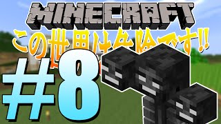 getlinkyoutube.com-【Minecraft】この世界は危険です!! #8【ゆっくり実況】
