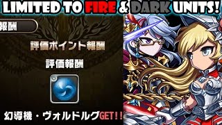 getlinkyoutube.com-「闇炎の回廊」攻略【ブレフロ】Limited to Fire & Dark Units Frontier Gate (Brave Frontier)