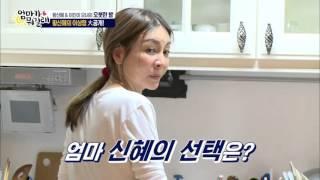 getlinkyoutube.com-황신혜 모녀 이상형 대공개! [엄마가 뭐길래] 6회 20151210