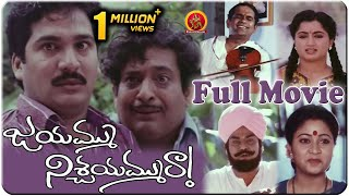getlinkyoutube.com-Jayammu Nischayammu Raa Full Movie || Rajendra Prasad, Chandra Mohan, Sumalatha