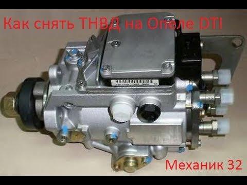 Как снять насос  VP44  Опель DTI