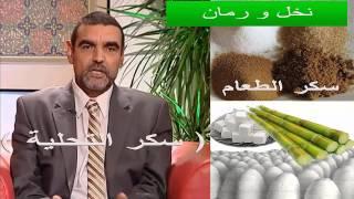 فوائد و اضرار سكر الطعام ( سكر التحلية ) د محمد الفايد