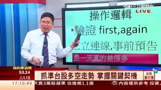 getlinkyoutube.com-謝文恩-0123 大盤封關倒數 台股漲92.59點∣未來事件簿∣三立財經台CH88