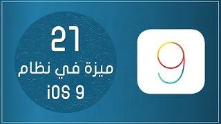 getlinkyoutube.com-٢١ ميزة جديدة في نظام iOS 9 للآيفون