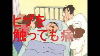 getlinkyoutube.com-クレヨンしんちゃん、病院なぞなぞ?