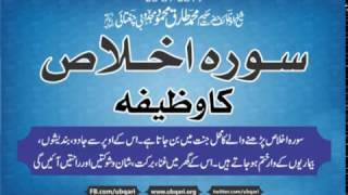 Surah Ikhlas Ka Wazifa Hakeem Tariq Mehmood
