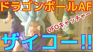 UFOキャッチャー54 ドラゴンボールAF ザイコー発見!!!!!!?