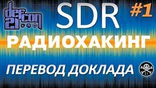 getlinkyoutube.com-SDR на DEFCON - Все ваши радиочастоты принадлежат мне. Часть 1