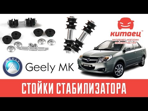 ТОП-3 Стойки стабилизатора Джили МК | kitaec.ua