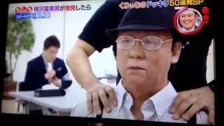 getlinkyoutube.com-梅沢の大爆発!  ban!