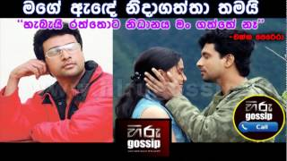 getlinkyoutube.com-Gossip Call with Channa Perera - Hiru Gossip (www.hirugossip.lk)