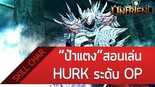 getlinkyoutube.com-VinUnfriend : รวม Tip & Skill สอนเล่น Hurk ระดับ OP
